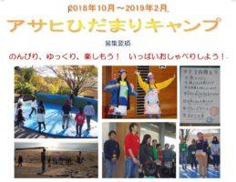 10月からの「ひだまりキャンプ」参加児募集!締め切りは8月29日ですのイメージ