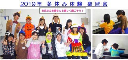 12月21日(土)、「体験楽習会」行います!のイメージ