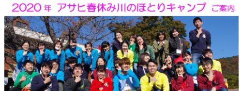 「春休み川のほとりキャンプ」募集開始しました!のイメージ